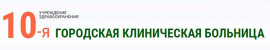 УЗ «10-я городская клиническая больница» г. Минска