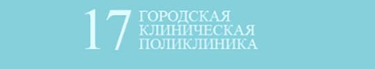 УЗ «17-я городская поликлиника»