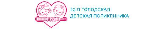 УЗ «22-я городская детская поликлиника»
