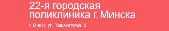 УЗ «22-я городская поликлиника»