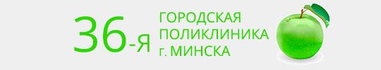 УЗ «36-я городская поликлиника»