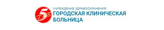 УЗ «5-я городская клиническая больница» г. Минска