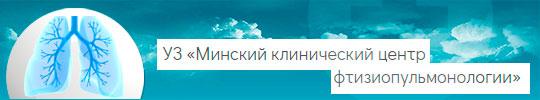 УЗ «Минский клинический центр фтизиопульмонологии»